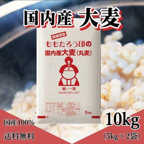 ももたろう印の国内産大麦(丸麦) 10kg (5kg×2袋) 令和元年 岡山県産 送料無料 北海道・沖縄は770円の送料加算が必要です。