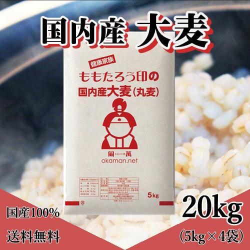 大麦 (丸麦) 国内産 20kg (5kg×4袋) 送料無料北海道・沖縄は770円の送料加算が必要です。