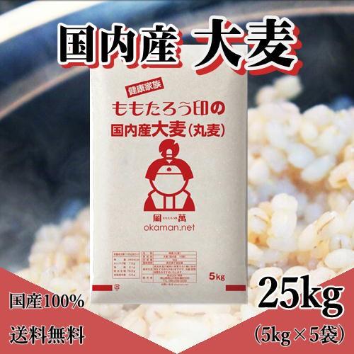 大麦 (丸麦) 国内産 25kg (5kg×5袋) 送料無料 北海道・沖縄は770円の送料加算が必要です。