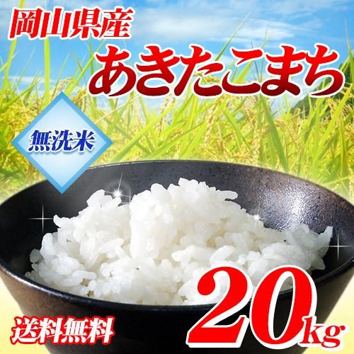 新米 お米 無洗米 岡山県産 あきたこまち 20kg (5kg×4袋) 令和2年産 送料無料 北海道・沖縄は770円の送料がかかります。