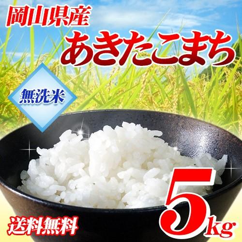 米 お米 無洗米 岡山県産 あきたこまち 5kg 令和元年産 送料無料 北海道・沖縄は770円の送料がかかります。