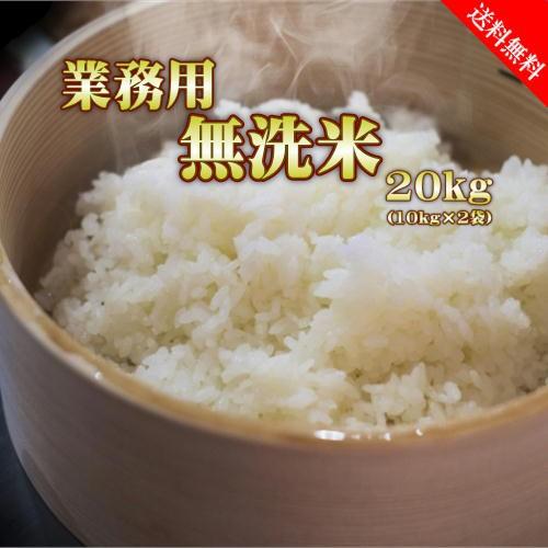 業務用 無洗米 20kg (10kg×2袋) 送料無料