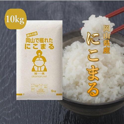 新米 お米 10kg にこまる 令和2年 岡山県産 (5kg×2袋) 送料無料 北海道・沖縄は770円の送料がかかります。当日精米