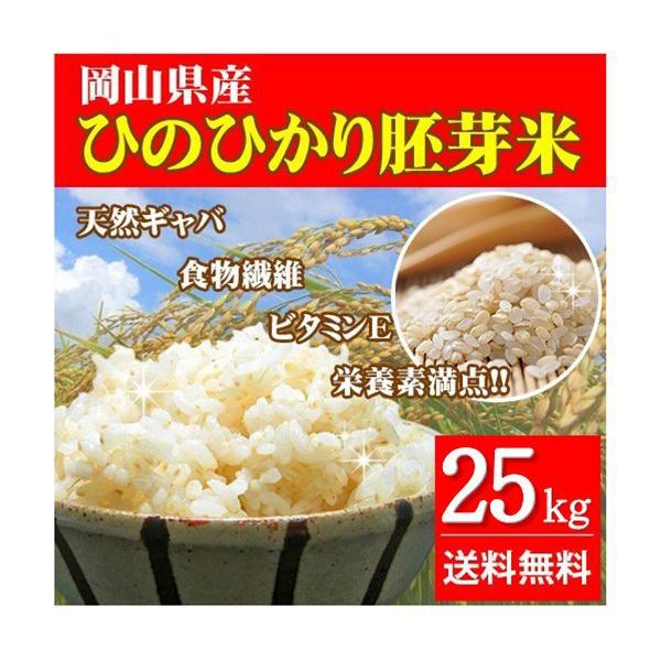 令和元年 新米 岡山産 ひのひかり胚芽米 25kg(5kg×5袋) お米 送料無料 25キロ 北海道・沖縄は756円の送料がかかります。当日精米