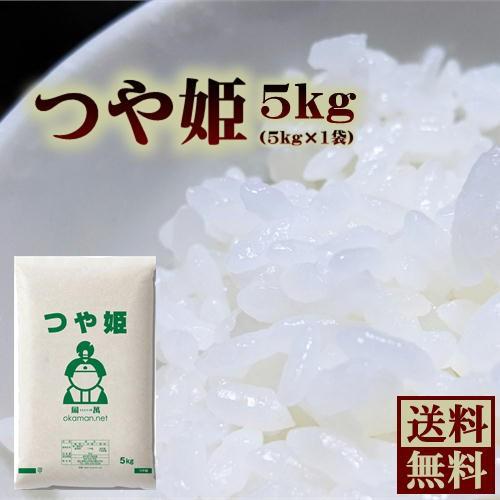 新米 令和2年産 5kg つや姫 (5kg×1袋) お米 送料無料 北海道・沖縄は770円の送料がかかります。特A 5キロ 送料無料