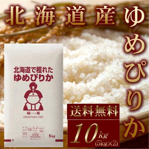 新米 10kg (5kg×2袋) ゆめぴりか 令和2年産 北海道産 送料無料 北海道・沖縄は770円の送料がかかります。1等米 10キロ 送料無料 令和2