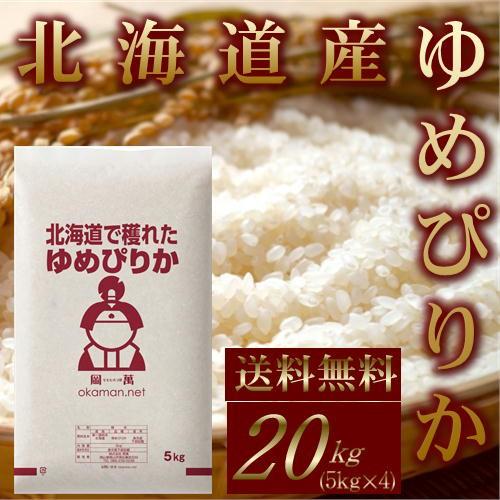 新米 20kg (5kg×4袋) ゆめぴりか 令和2年産 北海道産 送料無料 北海道・沖縄は756円の送料がかかります。1等米 20キロ 送料無料
