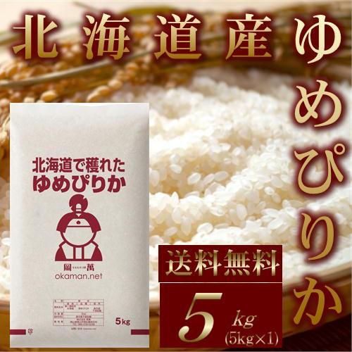 新米 5kg ゆめぴりか 令和2年産 北海道産 送料無料 北海道・沖縄は770円の送料がかかります。1等米 5キロ 送料無料