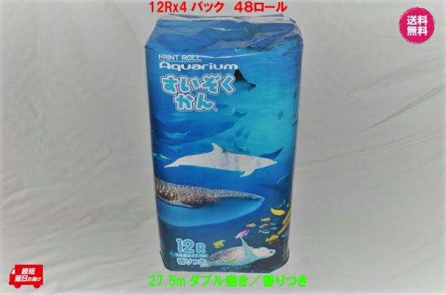 大特価♪送料無料★すいぞくかん/トイレットペーパーダブル★/香り付/12Rx4/48個入り♪たくさんの水族館のお魚さんがとてもかわい
