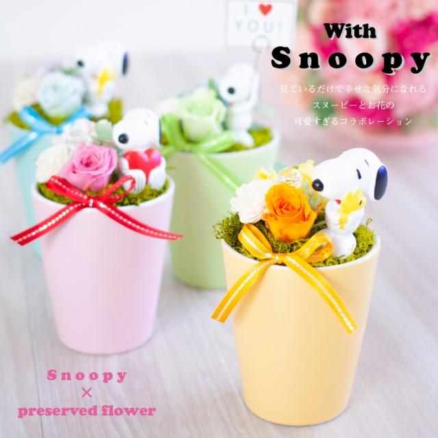 『スヌーピー × プリザーブドフラワー』花 ギフト 誕生日 プレゼント SNOOPY 結婚祝い 卒業祝い 退職祝い ブリザードフラワー 成人式