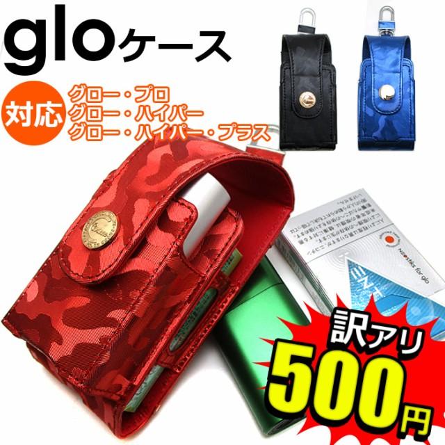 グローケース glo ケース グロー プロ ハイパー プラス シリーズ2 ミニ カバー 迷彩 ぐろー はいぱー 訳あり 送料無料 ポイント消費 Gl0