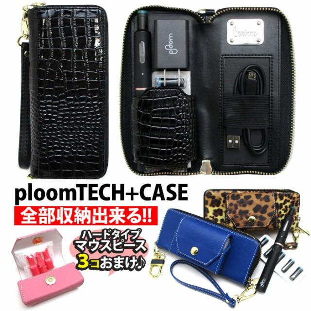 ploomTECH+ ケース ploom tech+ tech Plus プルームテック プラス ACアダプター 収納 マウスピース おまけ 可愛い 人気 PL159