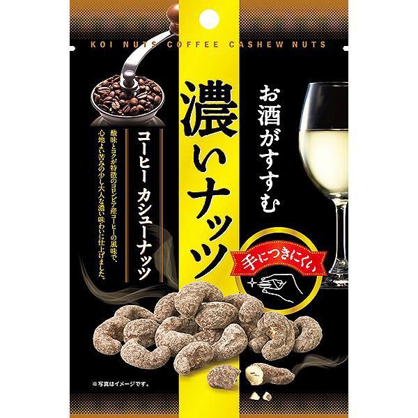 お酒がすすむ濃いナッツ カネカ食品 コーヒーカシューナッツ 濃いナッツ ナッツ濃い味 贅沢 ナッツ おつまみ おいしい