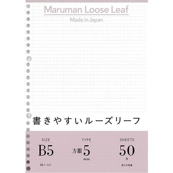 ルーズリーフ 書きやすいルーズリーフ B5 5mm方眼罫 L1207 マルマン 文具 maruman メモ 持ち運び 便利 文房具 事務用品 仕事 会議 ミーテ