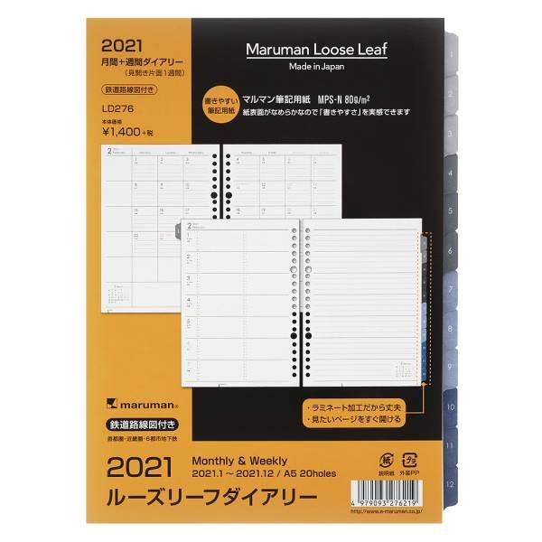 2021年 1月始まり ルーズリーフダイヤリー A5 マルマン LD276-21 月間ダイヤリー + 週間ダイヤリー 書きやすい 筆記用紙 20穴バインダー