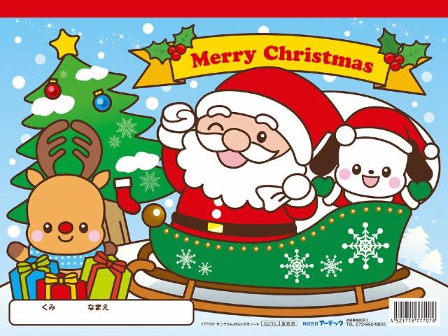 サンタさんのらくがきノート お取り寄せ