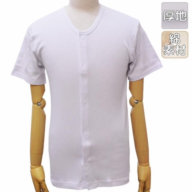 介護 肌着 前開き 着替えらくらく メンズ 半袖前開きシャツ 12-358 やや厚手 単品 前あき肌着 男性 前開き 肌着 ワンタッチ マジックテー