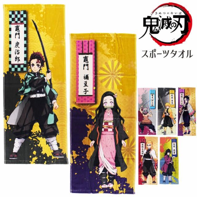 鬼滅の刃 スポーツタオル 単品 スポーツタオル キャラクター ジュニアタオル キッズ(03896)