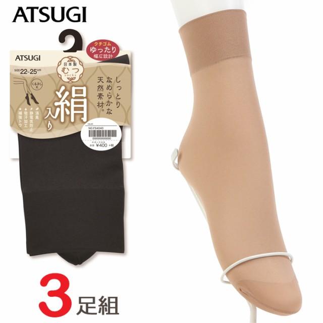くるぶしソックス レディース ATSUGI むつ 日本製 絹入り くるぶし丈 FS4040 3足組 送料無料 アツギ atsugi 靴下 レディース くるぶし