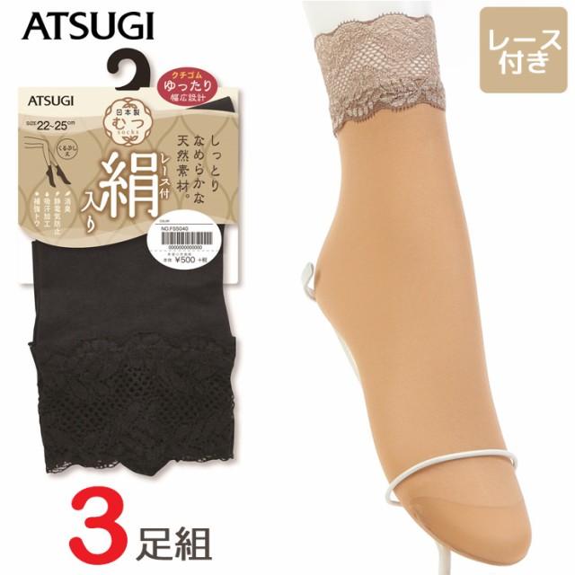 くるぶしソックス レディース ATSUGI むつ 日本製 絹入り くるぶし丈 レース付き FS5040 3足組 送料無料 アツギ atsugi 靴下 レディース