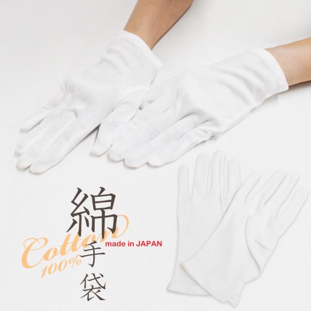 手袋 綿100% レディース 日本製 ショートタイプ 単品 コットン 手袋 おやすみ 手袋 手荒れ防止 ハンドケア 乾燥 対策(03978)