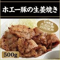 花畑牧場 ホエー豚の生姜焼き 500g