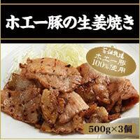 花畑牧場 ホエー豚の生姜焼き 500g×3個セット