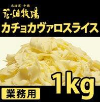 花畑牧場 カチョカヴァロスライス 1kg