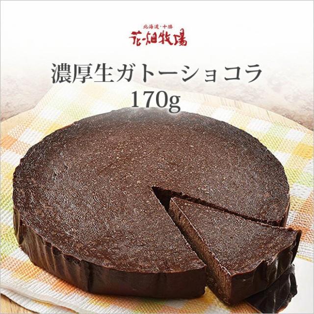 花畑牧場 濃厚生ガトーショコラ 170g