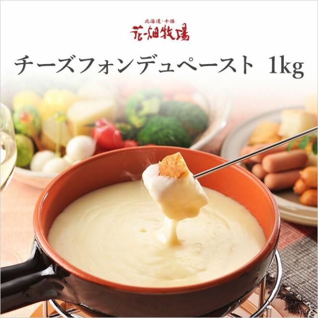 花畑牧場 チーズフォンデュペースト1kg(業務用)