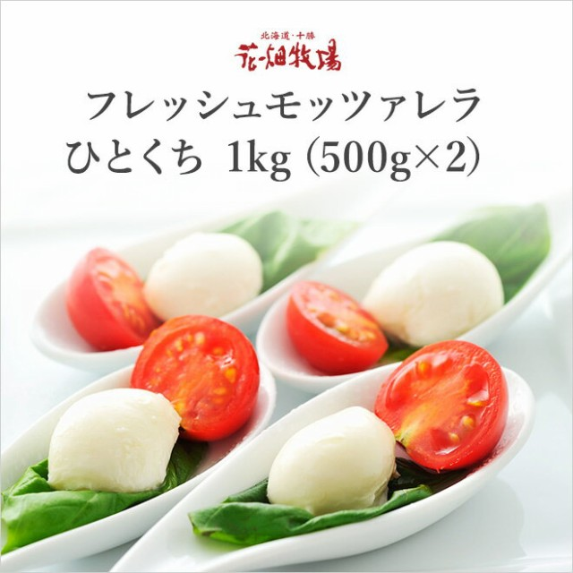 北海道 お土産 花畑牧場 業務用 フレッシュモッツァレラひとくち 1kg(500g×2)