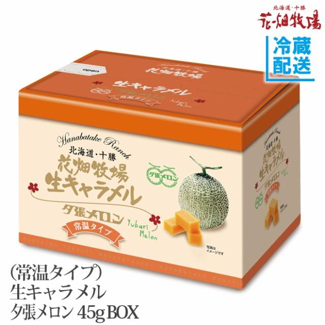 【常温タイプ】花畑牧場 生キャラメル 夕張メロン 45g BOX入【冷蔵配送】