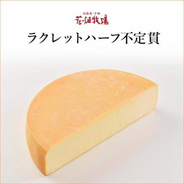 花畑牧場 ラクレットハーフ不定貫(約2.3kg〜約2.7kg)[北海道 ラクレットチーズ 業務用]