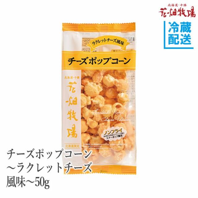 花畑牧場 チーズポップコーン 〜ラクレットチーズ風味〜50g 【冷蔵配送】