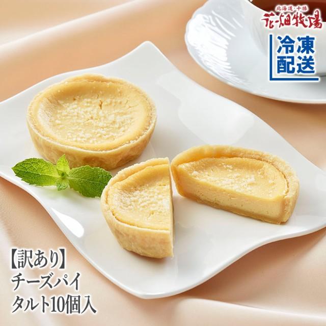 花畑牧場 【訳あり】チーズパイ10個入 【冷凍配送】