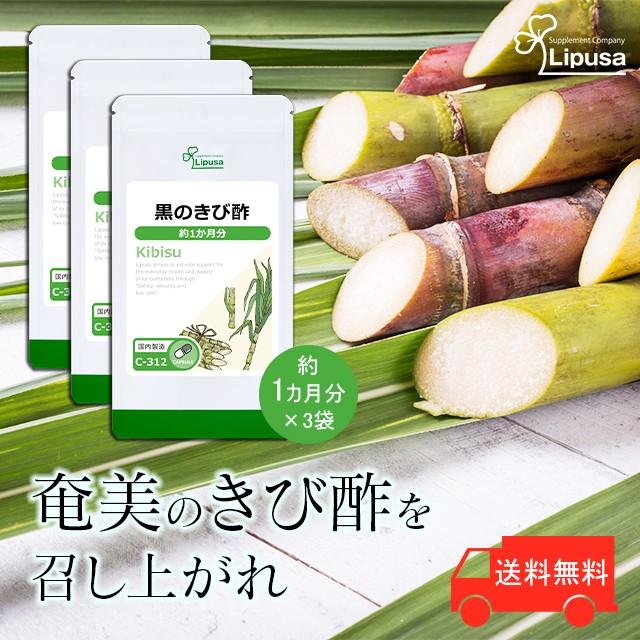【還元祭クーポン利用可】黒のきび酢 約1か月分×3袋 C-312-3 送料無料 Lipusa サプリ サプリメント 健康維持 ダイエット