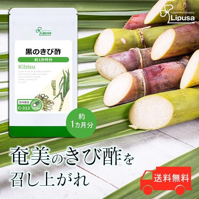 【公式】黒のきび酢 約1か月分 C-312 送料無料 Lipusa サプリ サプリメント 健康維持 ダイエット