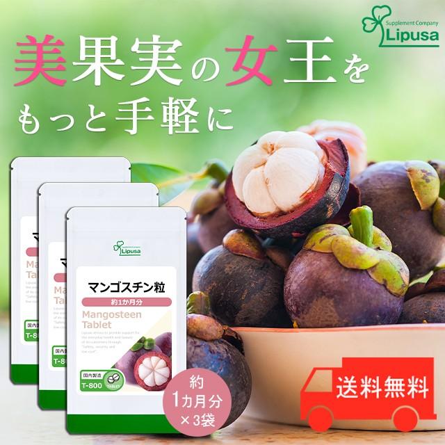 【公式】マンゴスチン粒 約1か月分×3袋 T-800-3 送料無料 Lipusa サプリ サプリメント 美容 エイジングケア