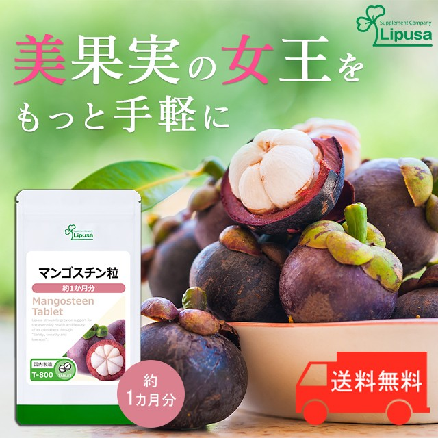【公式】マンゴスチン粒 約1か月分 T-800 送料無料 Lipusa サプリ サプリメント 美容 エイジングケア