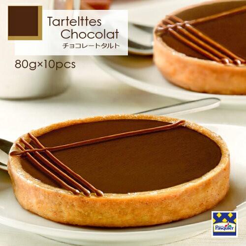 チョコ タルト チョコレートタルトレット(80g×10個)フランス直輸入Pasquier/パスキエ [冷凍/スイーツ/お取り寄せ]