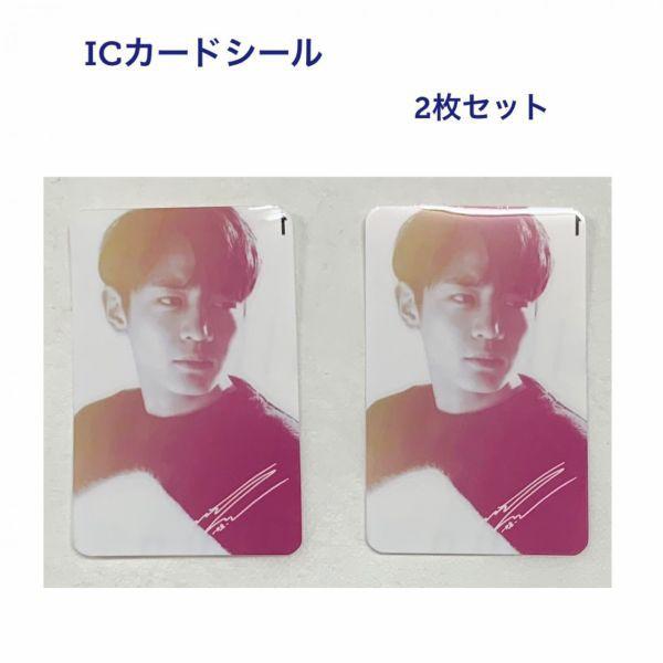 【送料無料】 ミンホ ミノ SHINee シャイニー ICカード シール  2枚セット 韓流 グッズ  fs014-31