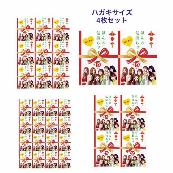 4枚セット TWICE トゥワイス ほんの気持ち ラッピング シール 韓流 グッズ fv019-0