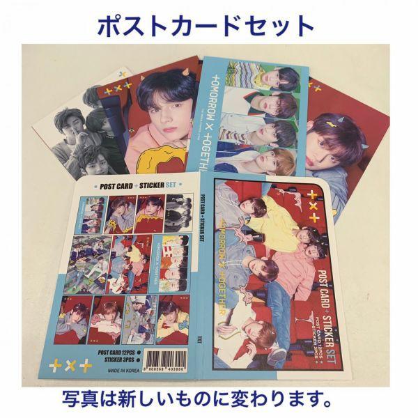 TXT TOMORROW X TOGETHER ポストカード& ステッカーセット 韓流 グッズ th047-1