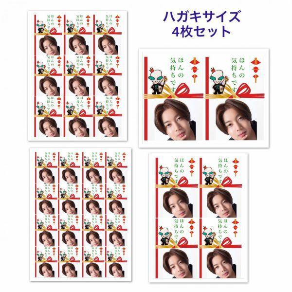 4枚セット キムヒョンジュン キム・ヒョンジュン ほんの気持ち ラッピング シール 韓流 グッズ fv007-1