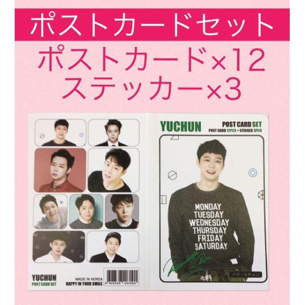JYJ ポストカード& ステッカーセット ユチョン 韓流 グッズ th015-3