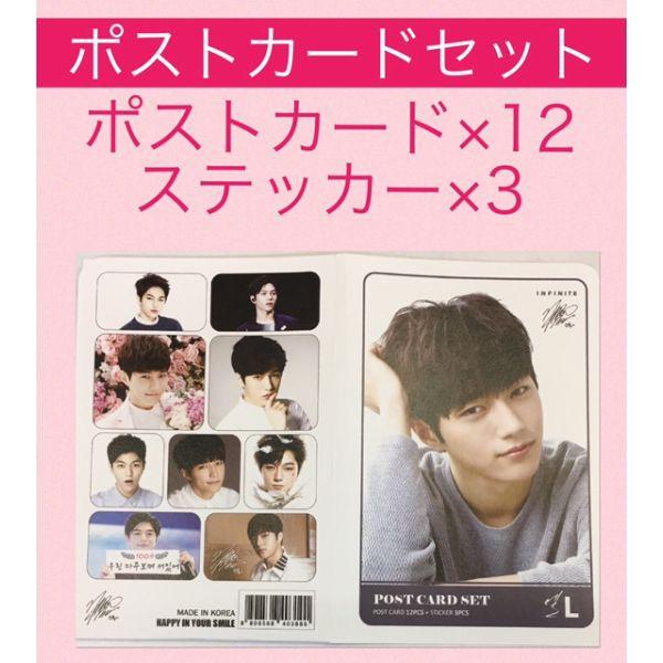 L エル INFINITE インフィニット ポストカード& ステッカーセット 韓流 グッズ th028-1