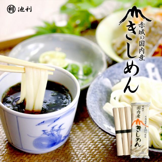 赤城の国内産きしめん270g(北海道産小麦100%使用)ゆで時間約8分【きしめん 乾麺】