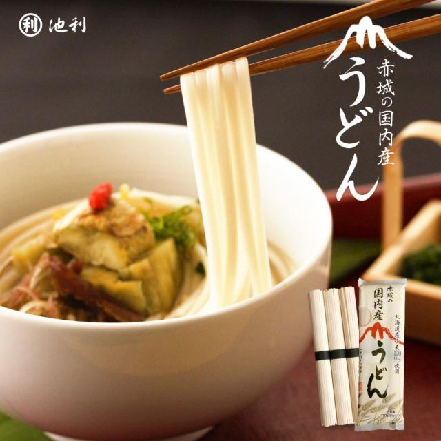 赤城の国内産うどん270g(北海道産小麦100%使用)ゆで時間約10分【業務用/うどん】