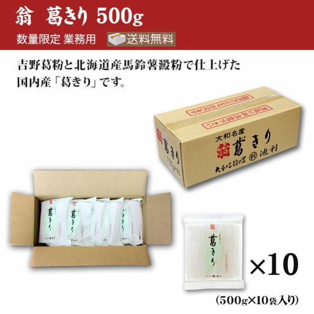 翁 葛きり 500g×10袋(業務用 送料無料 葛きり)