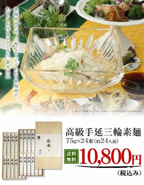 高級三輪素麺飛鳥)(あすか)1 800g 約24人前【送料無料※北海道・沖縄・離島は別途1 000円】
